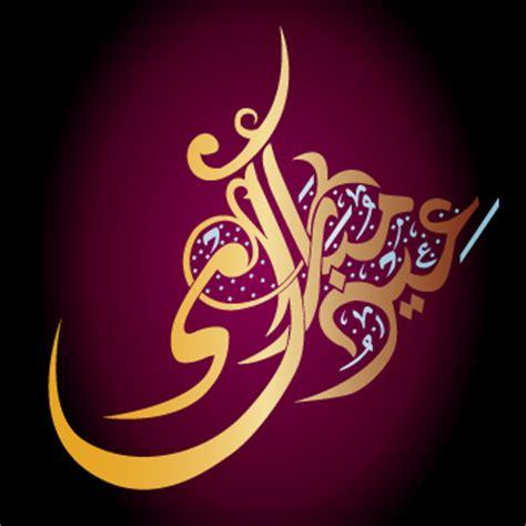 Essay on eid ul fit 300 words list